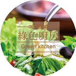 慧心良品 綠色廚房
