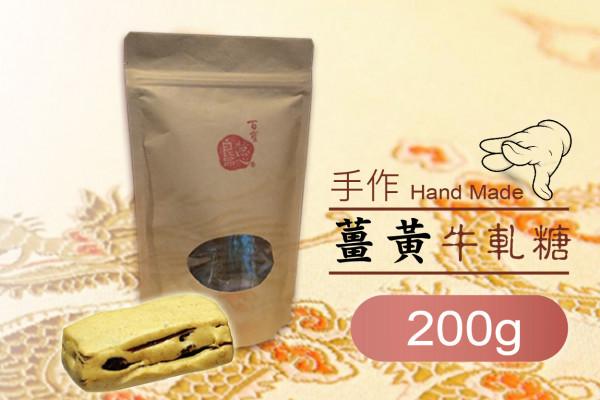 薑黃牛軋糖 200g