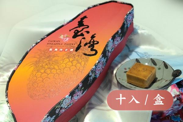 慧心良品 寶島鳳梨酥禮盒 - 綜合口味10入