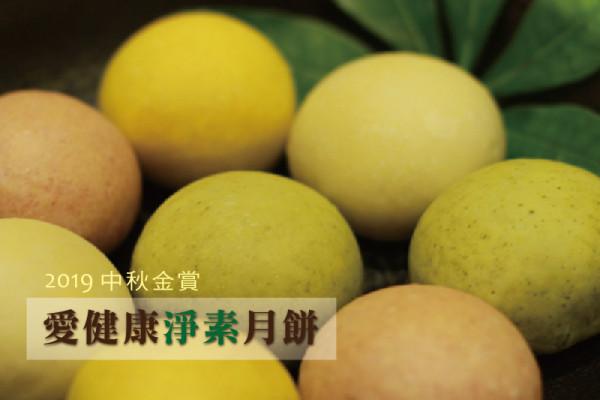 慧心良品 愛健康淨素月餅 9入/4入 [ 無奶無蛋 ]