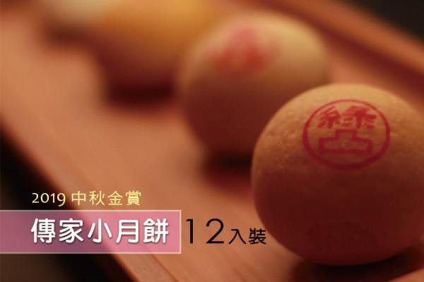 慧心良品 百寶 傳家漢風小月餅 12入