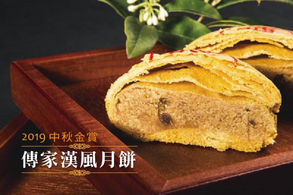 慧心良品 百寶傳家漢風月餅 - 6入 / 12入